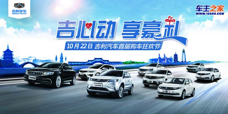 10月22日 吉心动 享豪礼 吉利汽车首届购车狂欢节