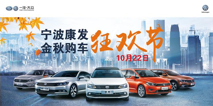 10月22日宁波康发金秋购车狂欢节