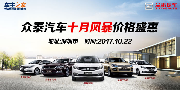 众泰汽车十月风暴价格盛惠—深圳站