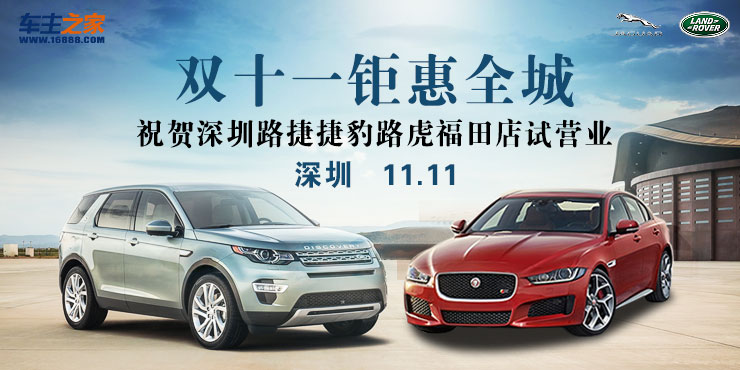 双十一钜惠全城  祝贺深圳路捷捷豹路虎福田店试营业