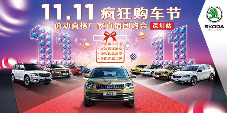 11.11疯狂购车节 价动真格厂家团购会-深圳站