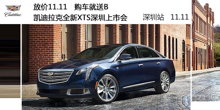 放价11.11,购车就送B   凯迪拉克全新XTS深圳上市会