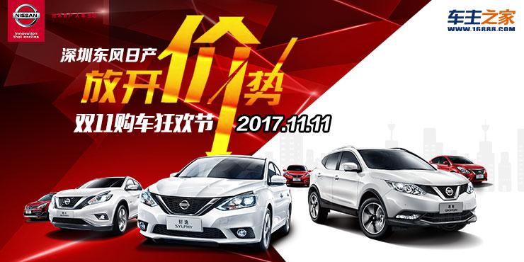 放开价势 深圳东风日产——双11购车狂欢节