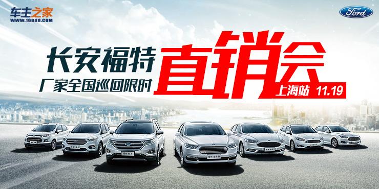 长安福特厂家全国巡回限时直销会-上海站