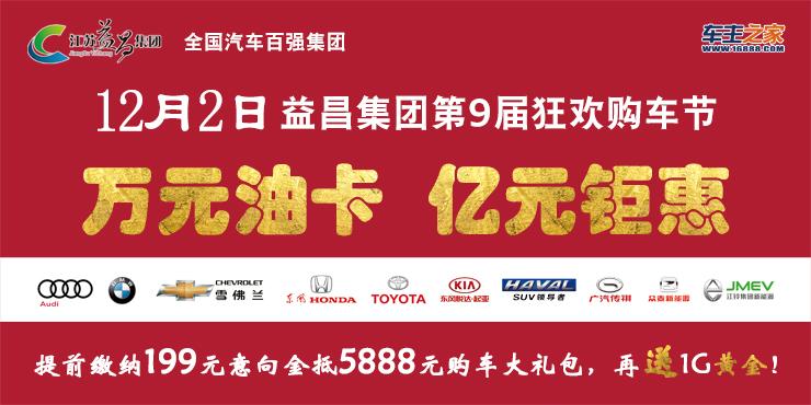 【江苏益昌集团第9届狂欢购车节】万元油卡 亿元钜惠