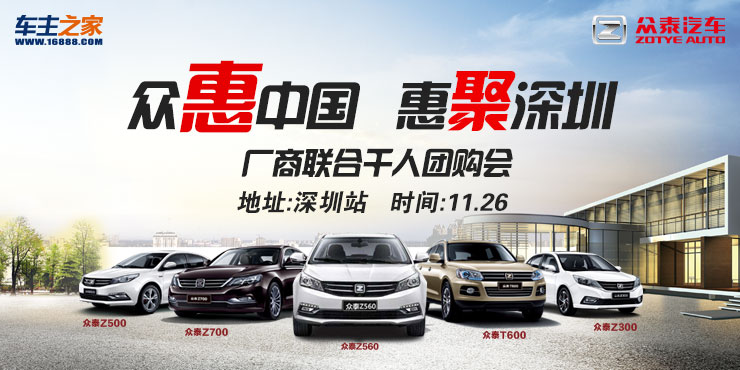 众惠中国 惠聚深圳 厂商联合千人团购会—深圳站