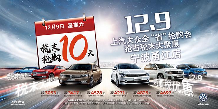 """[宁波市]12.9上汽大众全""""省""""抢购会 抢占税末大聚惠"""