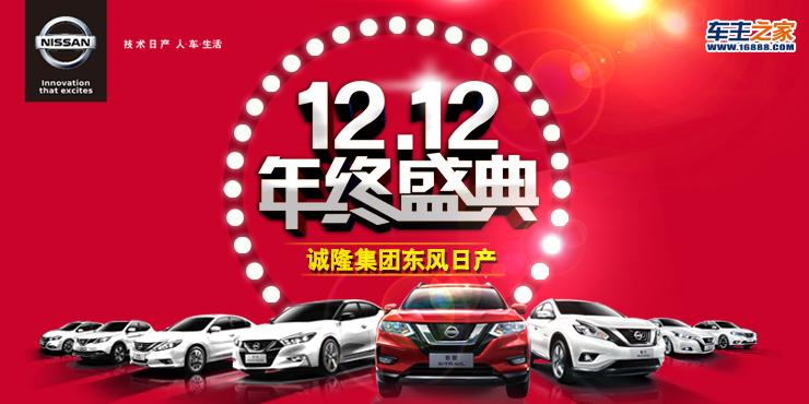 12·12东风日产诚隆集团年终盛典