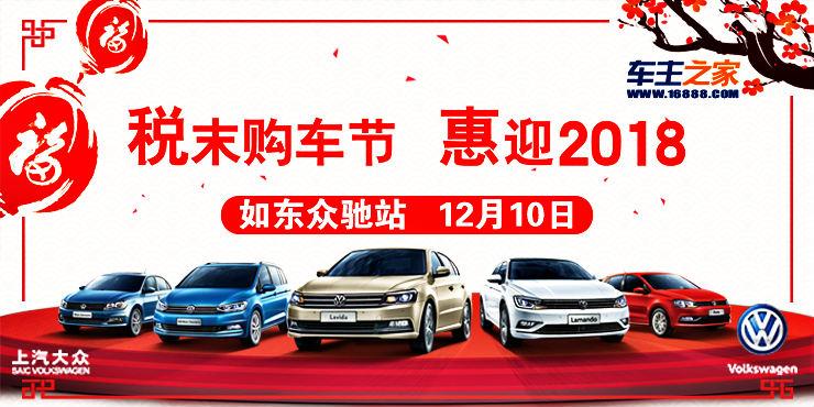 12月10日上汽大众税末购车节 惠迎2018-如东众驰站