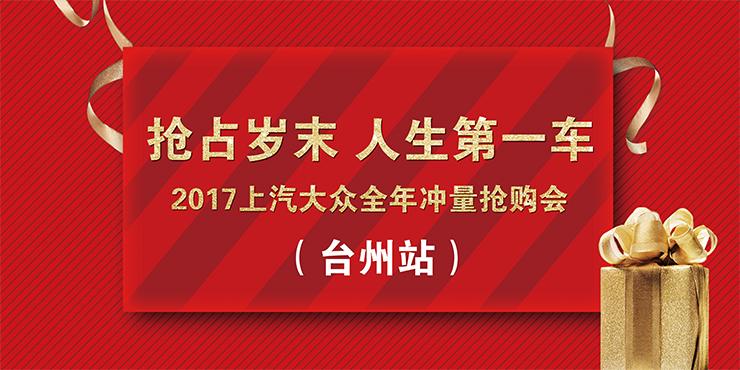 抢占岁末 人生第一车--2017上汽大众全年冲量抢购会(12.17台州站)