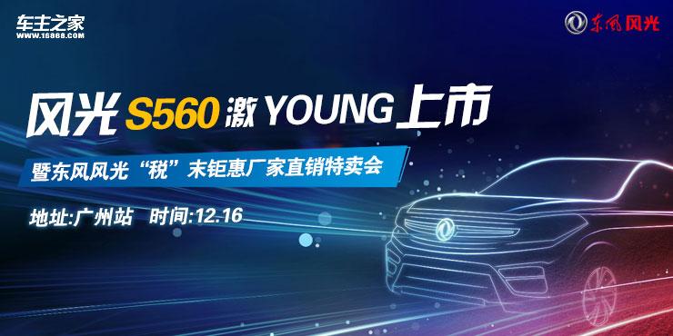 """风光S560激Young上市  暨东风风光""""税""""末钜惠厂家直销特卖会"""