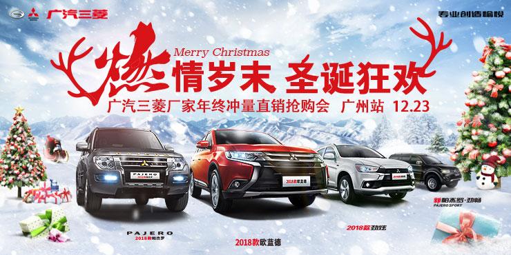 燃情岁末 圣诞狂欢 广汽三菱厂家年终冲量直销抢购会--广州站