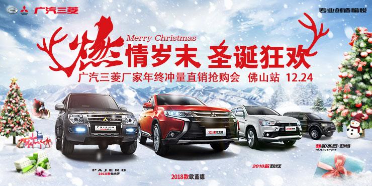 燃情岁末 圣诞狂欢 广汽三菱厂家年终冲量直销抢购会--佛山站