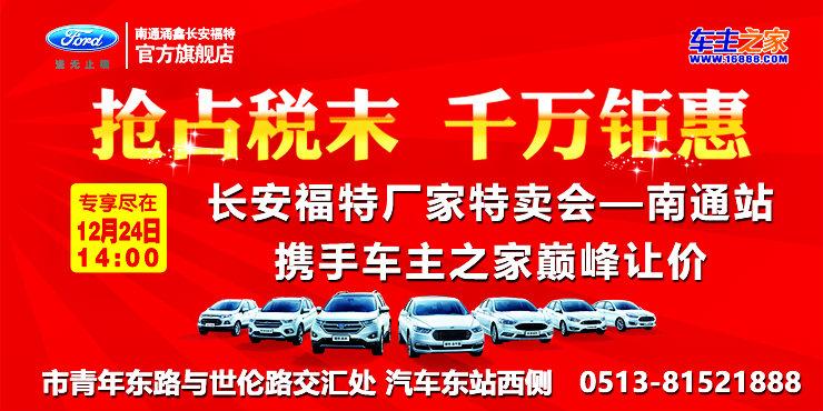 抢占税末 千万钜惠--长安福特厂家限时特卖会——南通站