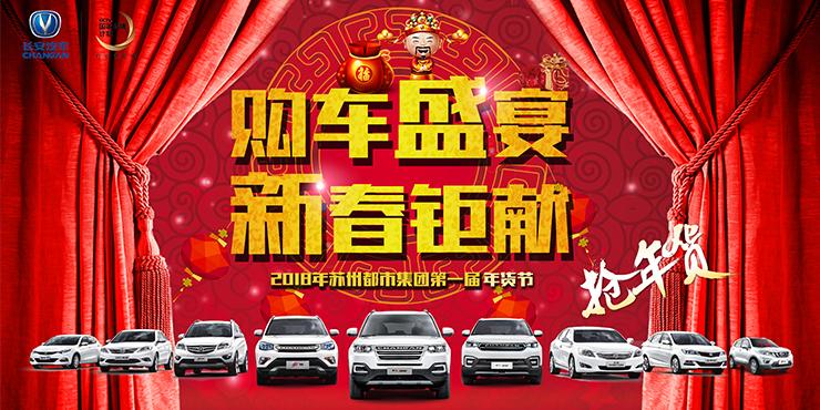 购车盛宴 新春钜献  2018年苏州都市集团第一届年货节