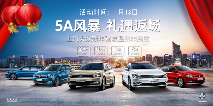 5A风暴 礼遇返场——1月13日上汽大众新年聚惠温州申腾站