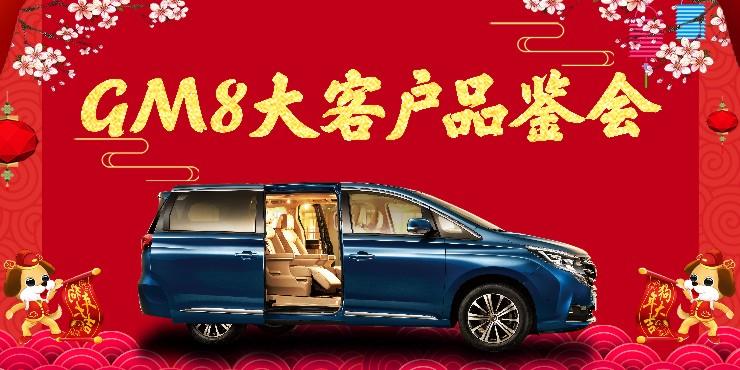 【广汽传祺】厂家直销限时抢购会——惠州站
