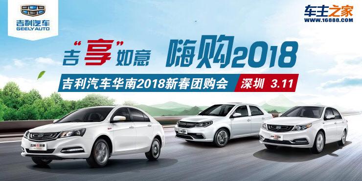 """吉""""享""""如意 嗨购2018——吉利汽车华南2018新春团购会"""