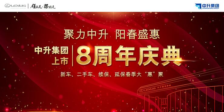 【中升集团】上市8周年庆典暨全国闭馆团购会——惠州站