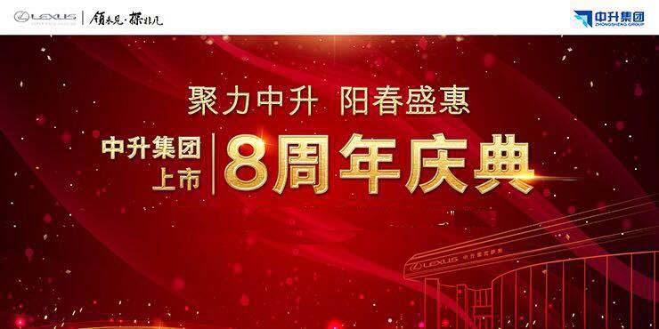 【中升集团】上市8周年庆典暨全国闭馆团购会-深圳站