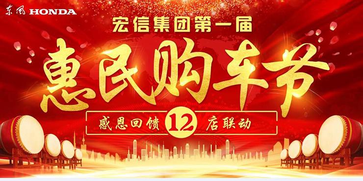 宏信集团第一届惠民购车节(感恩回馈12店联动)