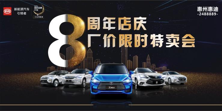 惠迪辉煌8周年庆典暨全系厂价限时抢购会