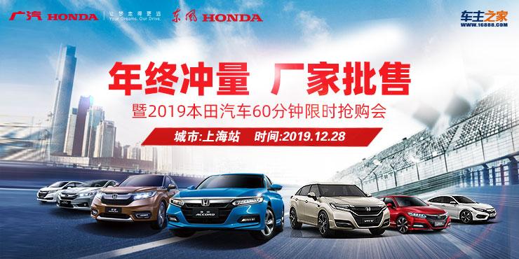 年终冲量  厂家批售 2019本田汽车60分钟限时抢购会--上海站