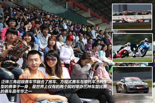 全民玩赛车 带您体验珠三角赛车节魅力