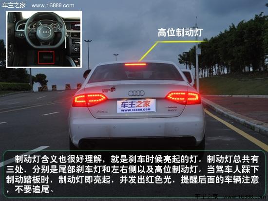 汽车车灯图解大全(六):制动灯的使用及操作
