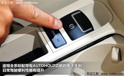 途观全系使用带有autohold功能的电子手刹,在日常驾驶的便利性
