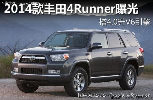 此消息表明丰田4Runner车型很有可能在很有可能在本周六亮相,同高清图片