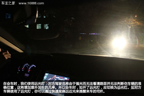 不仅仅是远近灯 汽车灯光使用方法详解高清图片