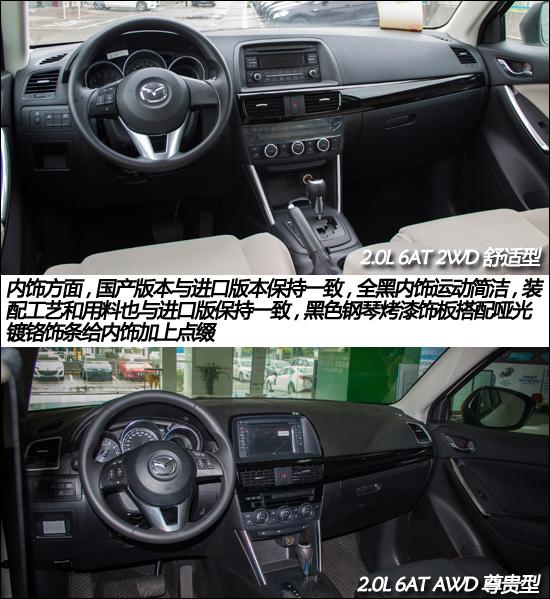 2016款马自达cx5北京最低报价12.48万起高清图片