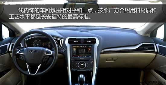 福特全新蒙迪欧2016款现车报价优惠8万元图片 79251 550x282