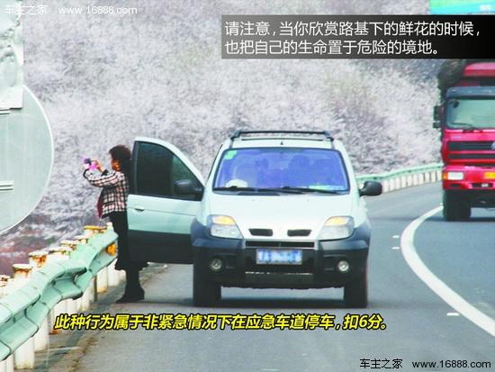 奇葩行为:高速公路倒车、逆行、随意停车、横跨多条车道并线   玩命指数:    ( 最高 )   预防措施:用靠谱的导航,提前规划路线,及时查看路牌 高速公路本身就是分道行驶的全封闭道路,在长途行驶中,由于道路不熟或者走神,错过出口也是常事,但是有的人在错过出口之后做出了一个非常危险的选择,就是倒车甚至逆行重新返回原来的出口,这种行为的危险性极大,绝对应该禁止!