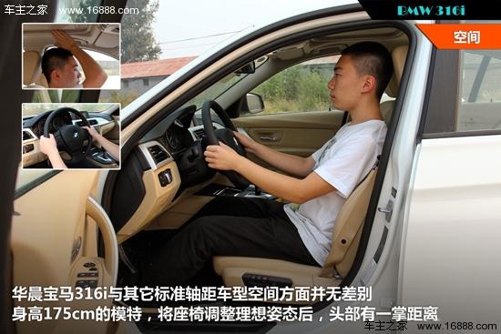 低价位豪华中型车 华晨宝马316i车型解析高清图片