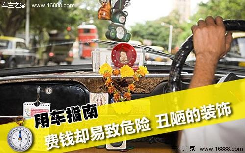 香水潜在隐患 汇总既费钱又危险的汽车装饰