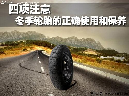 四項需注意 冬季輪胎的正確使用和保養