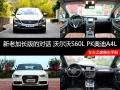 沃尔沃S60导购,沃尔沃S60评测,沃尔沃S60图解,沃尔沃S60怎么样