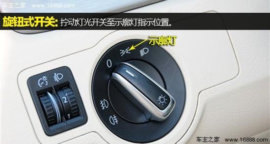 示廓灯开关标志_汽车车灯图解大全(4)示廓灯的使用及操作 _车居知识 - 车主之家