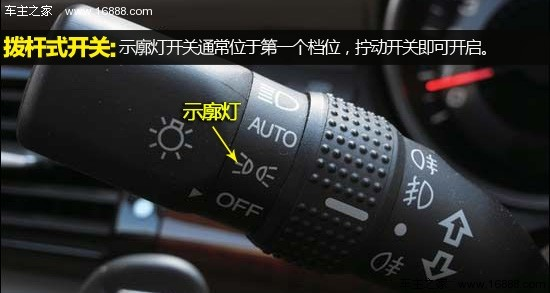 汽车车灯图解大全(4)示廓灯的使用及操作