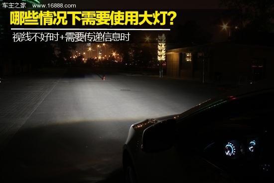 汽车车灯图解大全38坊网址(6)大灯的操作及哄骗