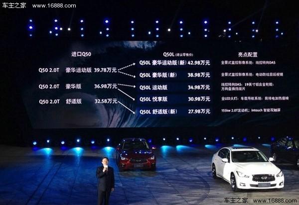 英菲尼迪Q50L年末活动价裸车多少钱一辆(抢购热线:181-0108-5654刘泽)