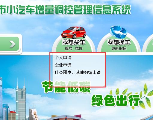 深圳小汽车增量网站