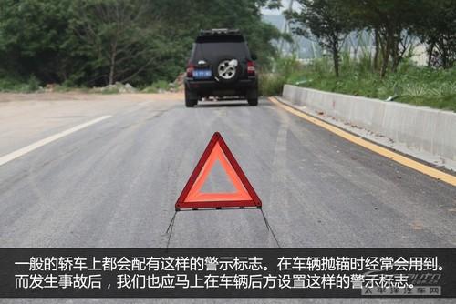 交通事故快速处理