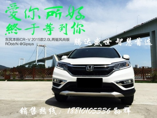 北京腾达盛世东风本田CR-V最新价格变化表-城市SUV典范 本田CRV现高清图片