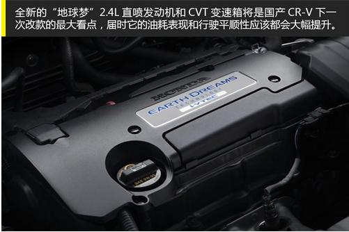 东风本田crv报价 价格 新款crv2.0排量 多钱高清图片