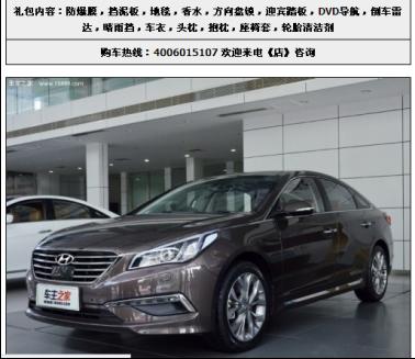 北京现代索纳塔就优惠55000元