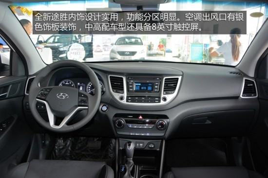 北京现代全新途胜 衡阳车市到店实拍高清图片