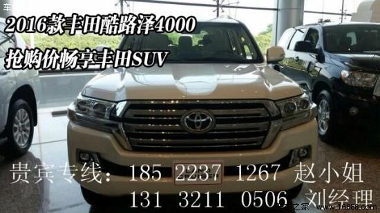 天津2016款丰田酷路泽4000 抢购价畅享丰田SUV